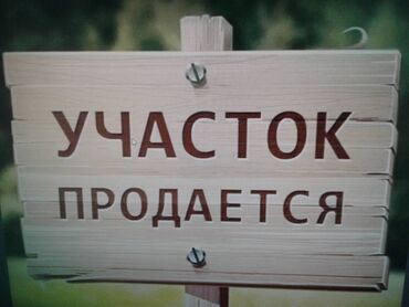 Недвижимость - Сокулук: 3000 соток, Для бизнеса, Собственник, Красная книга, Тех паспорт, Договор купли-продажи
