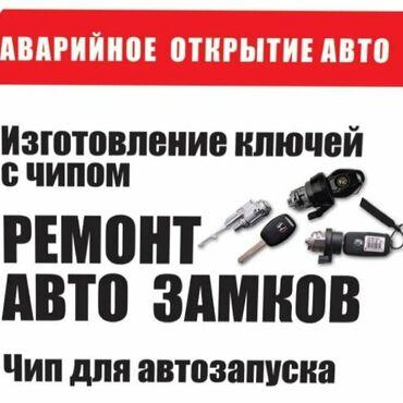 пульт для машины в Кыргызстан: Изготовление чип ключей Чип ключи Чип ключ Авто ключ Пульт автоРемонт