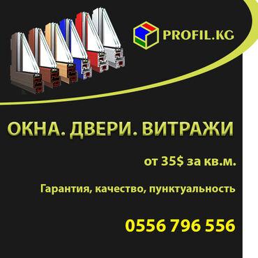 Окна, двери, витражи - Вид изделия: Витражи - Бишкек: Витражи, Перегородки | Регулировка, Ремонт | Стаж Больше 6 лет опыта