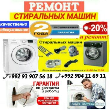 Срочный ремонт стиральных машин любых производителей в Душанбе