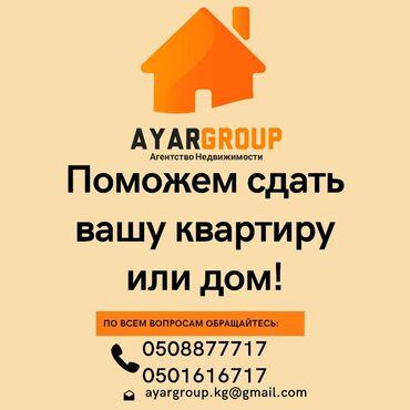 недвижимость в киргизии в Кыргызстан: Бесплатный прием заявок на аренду жилой и коммерческой недвижимости