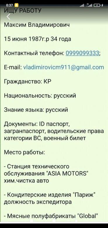квартиры в рассрочку на 5 лет in Кыргызстан   ПРОДАЖА КВАРТИР: Водители-экспедиторы