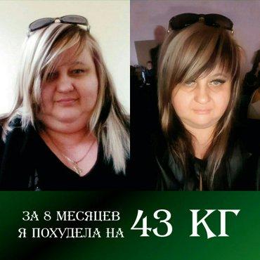 Похудеть. Диетолог. Лишний вес - это в Бишкек