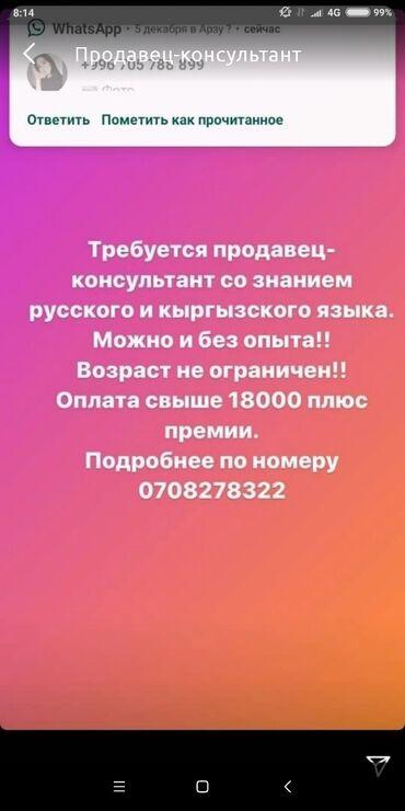 корень лопуха бишкек в Кыргызстан: Продавец-консультант. Без опыта. 5/2