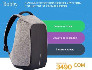 Рюкзаки бишкек орто купить рюкзак для 7