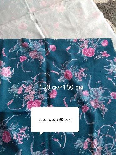 средство для удаления ржавчины в Кыргызстан: Куски ткани.Советские!Новые!Цена и размер указана на тканиСамовывоз