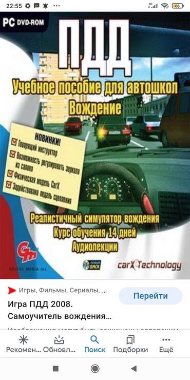 Автошкола джалал абад цены - Кыргызстан: Обучаю Вождению всех желающих !! Майлуу-Суу,Кочкор-Ата Ак-Бата