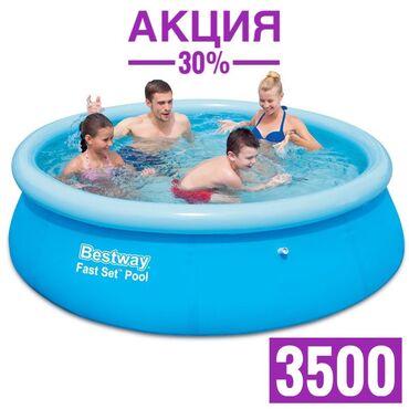 Спорт и хобби в Кыргызстан: Надувной бассейн BestWayНовые! В упаковках!Могут купаться и
