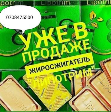 Липотрим Хит продаж для похудения в Сокулук