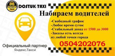 Shafa b - Кыргызстан: Официальный партнер Яндекс.Такси Dostuk набирает водителей с личным