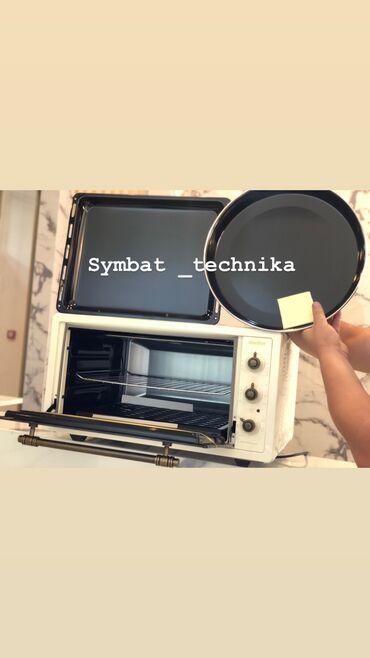 Бытовая техника дешево - Кыргызстан: У нас магазин бытовой техники  На все есть гарантия  Духовка 42 л Турц