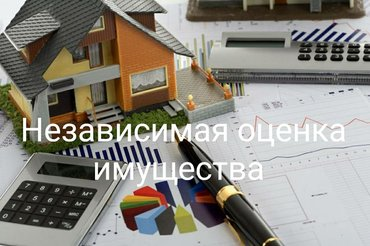 Независимая оценка собственности, купля-продажа, сдача в аренду, юри