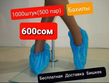 80 объявлений: Бахилы 1000 штук(500пар)Бесплатная Доставка Бишкек. Производство