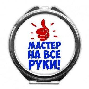 Вызов на дом электрика - Кыргызстан: Вызов мастера на-дом