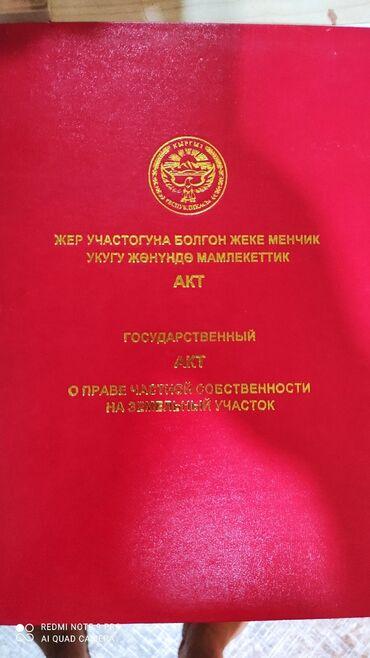 Недвижимость - Кок-Джар: 6 соток, Для строительства, Собственник, Красная книга