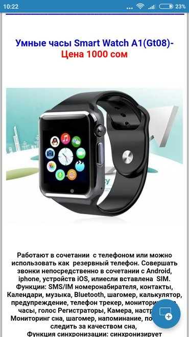 умные смартчасы а-1. новые 0700105070 в Бишкек