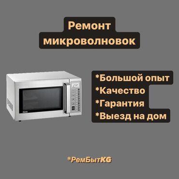 проточный водонагреватель бишкек in Кыргызстан | КОТЛЫ, ВОДОНАГРЕВАТЕЛИ: Ремонт микроволновок*Замена магнетрона*Слюдиной