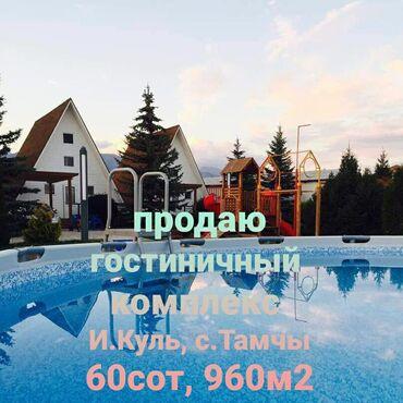 Недвижимость - Чон Сары-Ой: 960 кв. м, Действующий