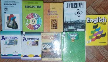 cherry 2010 в Кыргызстан: Учебники1. Биология 9 Кл (Человек и его здоровье, А.М.Цумер, 1992) -
