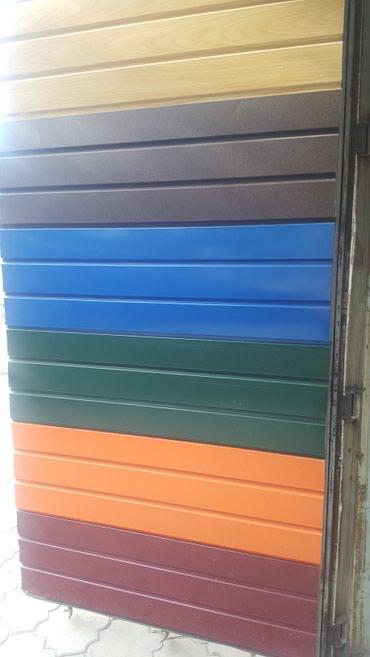 Сайдинг разных цветов,любой толщины и длины... в Бишкек