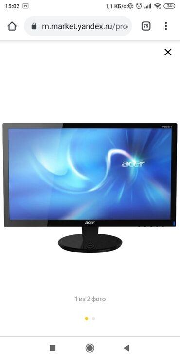 Срочно продам монитор Acer P206HVb 20