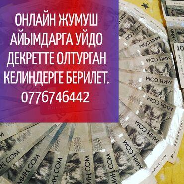 работа в faberlic в Кыргызстан: Консультант сетевого маркетинга. Faberlic. 30-45 лет. Работа в выходные. Ак-Бата