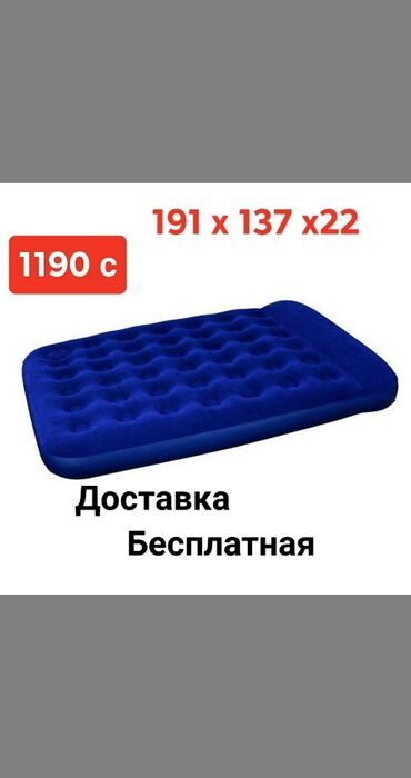 московская 191 в Кыргызстан: Надувной матрас :Размеры :Длина : 191 м Ширина : 137 м Высота : 22 см