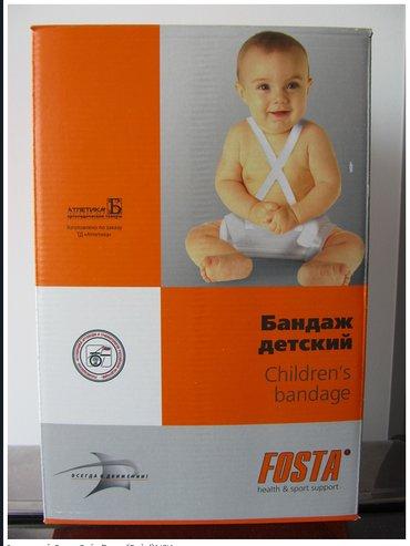 Специальный детский бандаж (бандаж в Бишкек