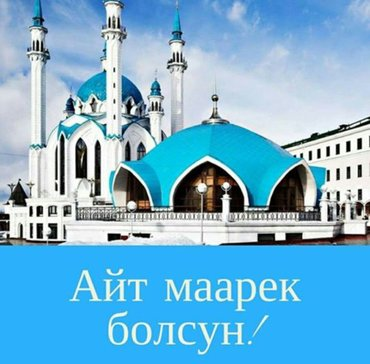 Уйго жумуш алабыз(надомницы). 3машина в Бишкек