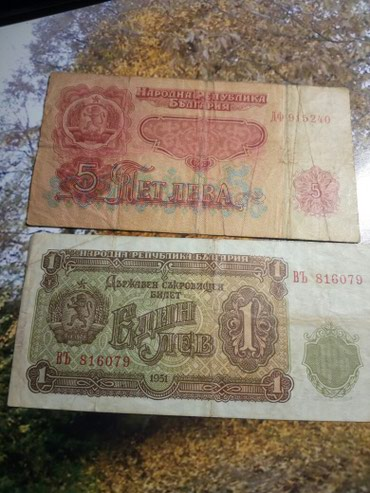 Novčanice 1 i 5 leva posleratne Bugarske lot dve za 50din - Kragujevac