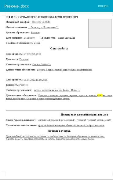 стойка ресепшн в Кыргызстан: Ресепшионист. 1-2 года опыта