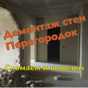 Демонтаж стен в Бишкек