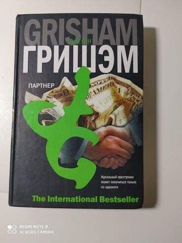 Книга Джона Гришема: партнёр, книга про преступника который был
