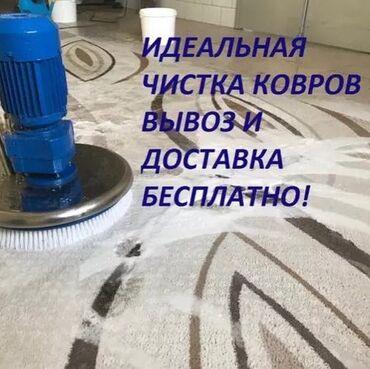 Клининговые услуги в Кыргызстан: Стирка ковров нового поколения, на европейском оборудовании, мойка дез