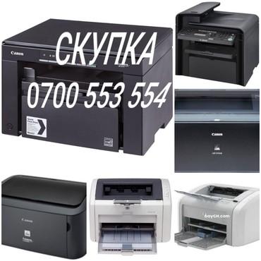 canon professionalnyi fotoapparat в Кыргызстан: Скупка принтеров кенон нп куплю лазерный принтеркуплю мфуcanon hp