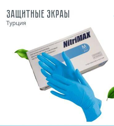 ������������ ���������������� ������������ в Кыргызстан: Перчатки винил нитрил латекс гипоаллергенны. Текстура для надежного за