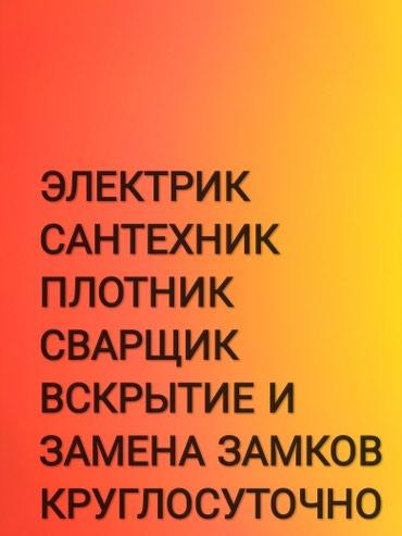 Электрик Сантехник Сварщик Плотник в Бишкек