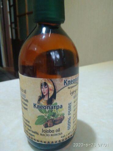 Продается масло Жожоба, 100 процентов натуральный. Привезен из Египта