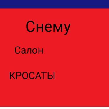 Снему салон кросаты от Военно Антоновки до Ошский рынок. в Бишкек