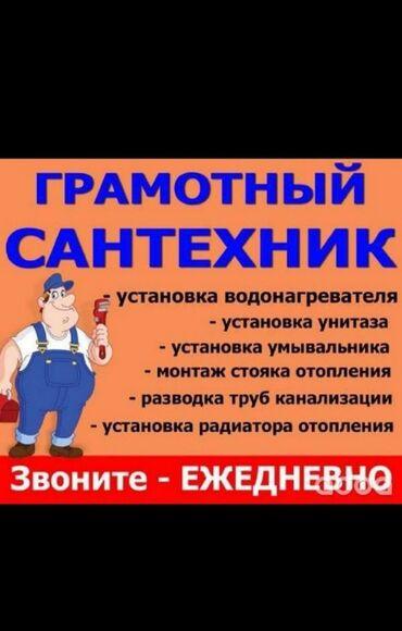 сантехник слава в Кыргызстан: Сантехник. Больше 6 лет опыта