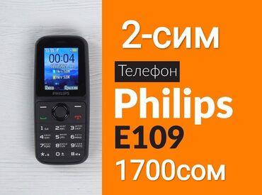 Philips в Кыргызстан: Кнопочные телефоны PHILIPS E109