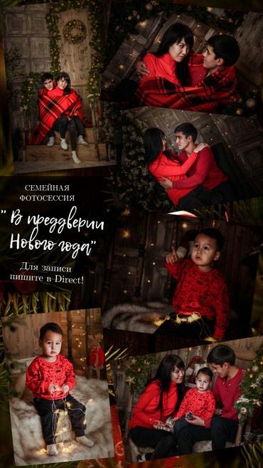 сладкие новогодние подарки в Кыргызстан: Фотограф Бишкек ! Провожу новогодние фотосессии!А так же Принимаю