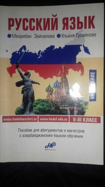 rus dili - Azərbaycan: Rus-dili hedef. Yenidir islenmeyib