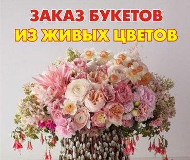 Букеты ,коробки и корзины из живых цветов.Заказ и доставка по т. в Бишкек
