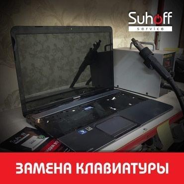 блютуз клавиатуру apple в Кыргызстан: Ремонт | Ноутбуки, компьютеры
