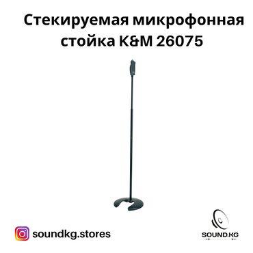 Стекируемая микрофонная стойка König and Meyer -K&M 26075 - в
