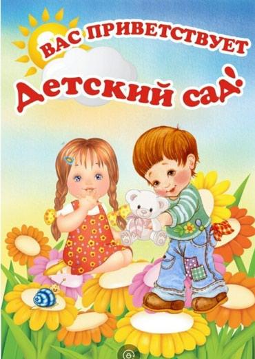 """Детский сад """"Баластан Шаарчасы"""" в Бишкек"""
