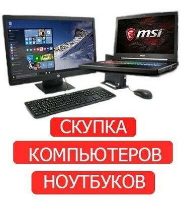 10951 объявлений: Скупка компьютеров.Скупка ноутбуков.Скупка мониторов.Скупка