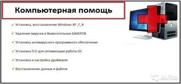 Монтаж и Установка видеонаблюдения. в Бишкек