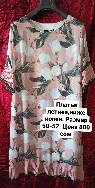 пляжное платье больших размеров в Кыргызстан: Продаю женские платья больших размеров в связи с закрытием магазина